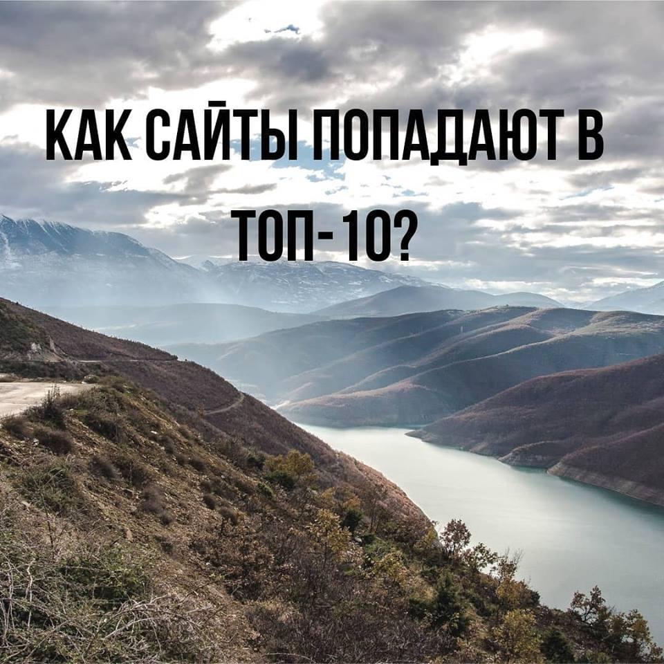 Как сайты попадают в ТОП-10?